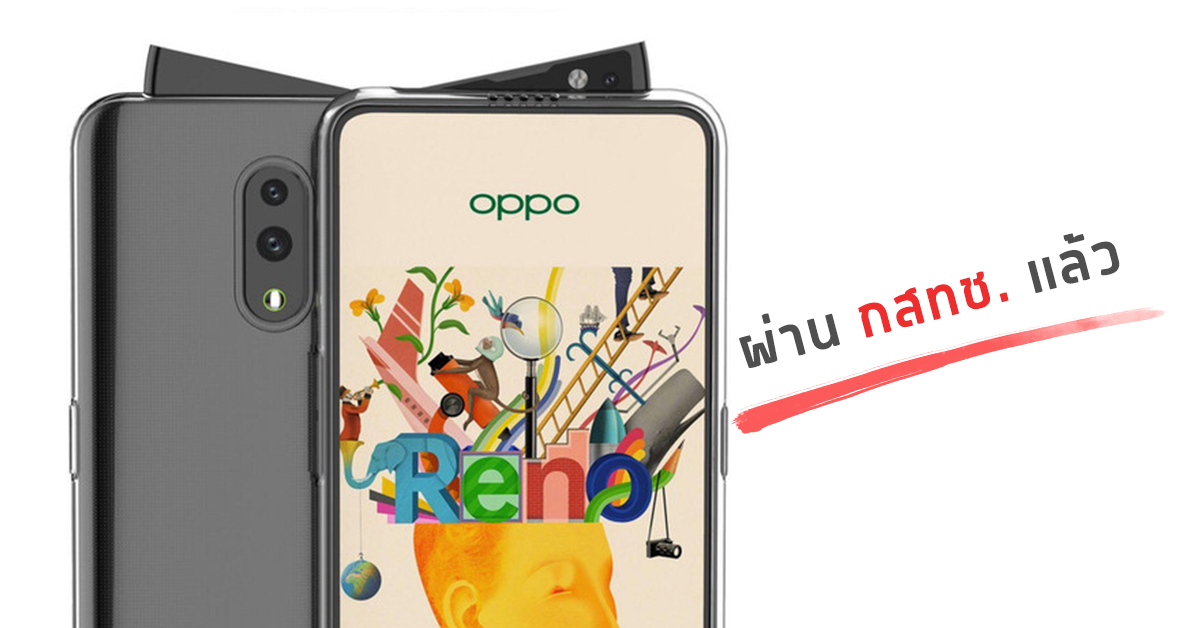 OPPO Reno 10x version Snapdragon 710, RAM 7 to 8GB 48