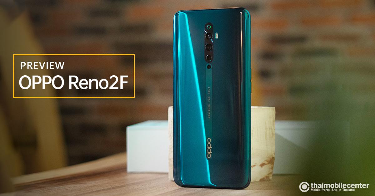 พรีวิว OPPO Reno 2F สัมผัสแรกมือถือ 4 กล้องรุ่นใหม่ ครบเครื่องด้วยชิป Helio P70, จอ AMOLED กว้างไร้รอยบาก และชาร์จเร็ว VOOC Flash Charge 3.0:: Thaimobilecenter.com
