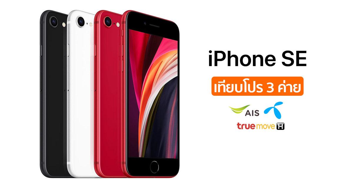 เทียบโปร iPhone SE 2020 ราคาพิเศษจากสามค่ายใหญ่ เริ่มเพียง 7,300 บาท ค่ายไหนคุ้มสุด มาดูกัน :: Thaimobilecenter.com