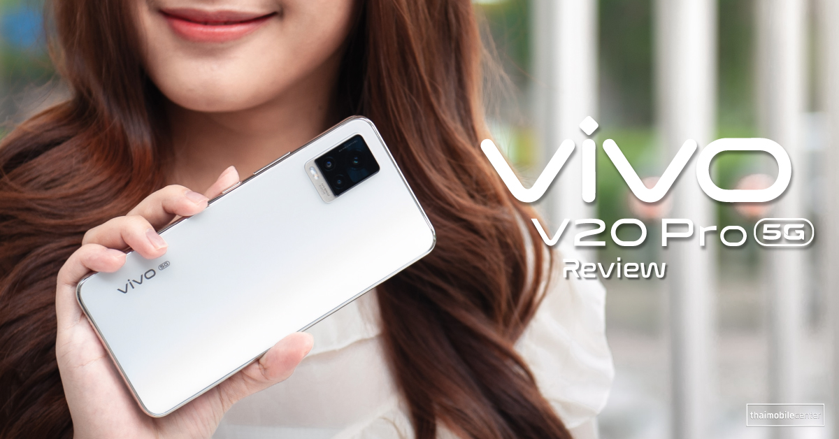 รีวิว Vivo V20 Pro 5G สมาร์ทโฟน 5G บางที่สุดในโลก กับกล้องหน้าคู่ 44MP ชิปเกมมิ่ง และพลังชาร์จ 33W :: Thaimobilecenter.com